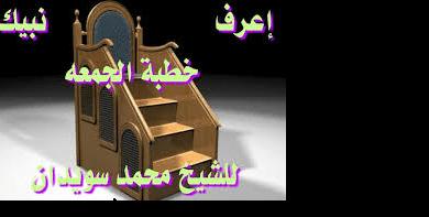 Photo of خطب الجمعة , من اروع خطب الجمعه علي الاطلاق