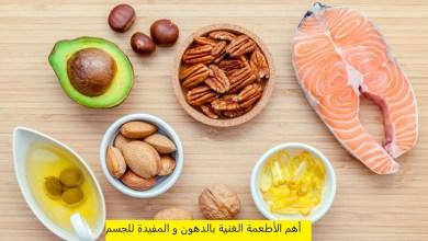 Photo of أهم الأطعمة الغنية بالدهون و المفيدة للجسم