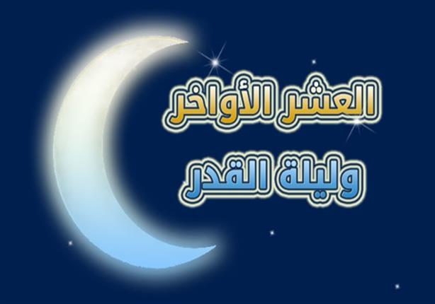 Photo of أروع وأجمل الأدعية في العشر الأواخر من رمضان