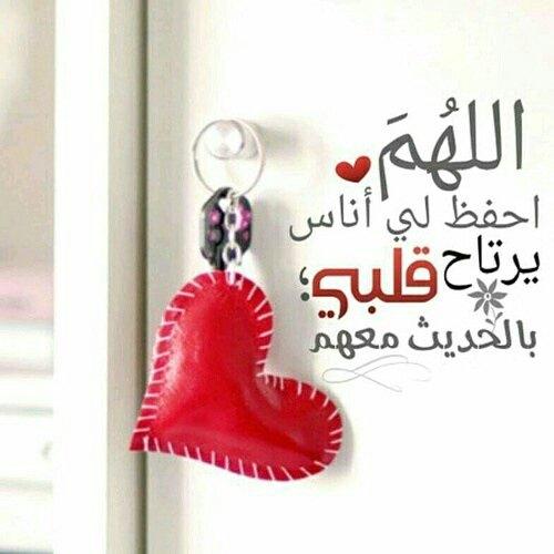 اللهم احفظ لي حبيبي