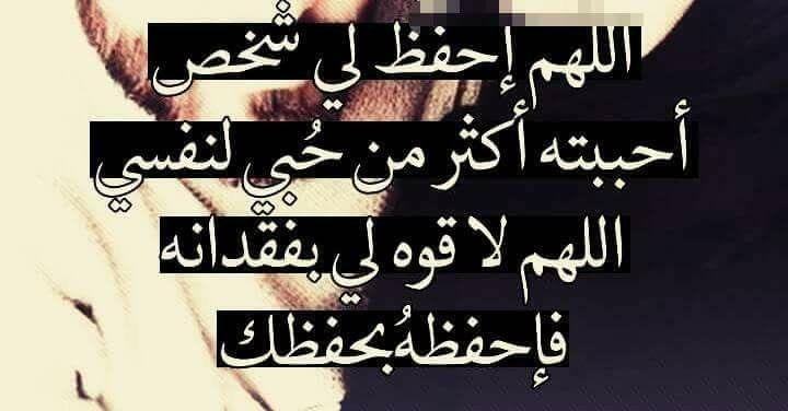 اللهم احفظ لي حبيب اعشقه