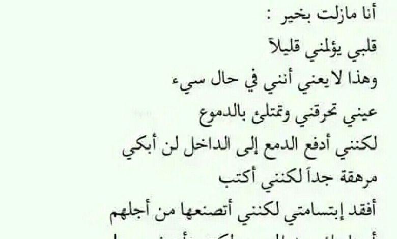 Photo of كلام زعل قصير , أقوى انواع الزعل اللي ممكن تلاقيها