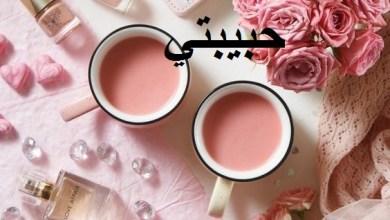 Photo of صباح الخير يا حبيبتي , اجمل كلمات لصباح حبيبتي