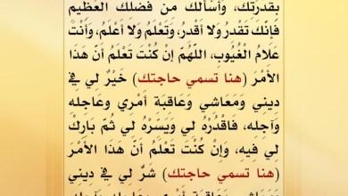 Photo of دعاء صلاة الاستخارة , اذكار جميلة ومهمه لتستخير الله