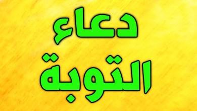 Photo of دعاء التوبة , اجمل الادعية الاسلامية التي تعبر عن التوبة
