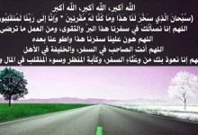 Photo of دعاء السفر استودعكم الله , دعاء السفر مكتوب قصير