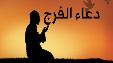 Photo of صور دعاء الفرج , اجمل ادعية الفرج و ازالة الهم و الحزن