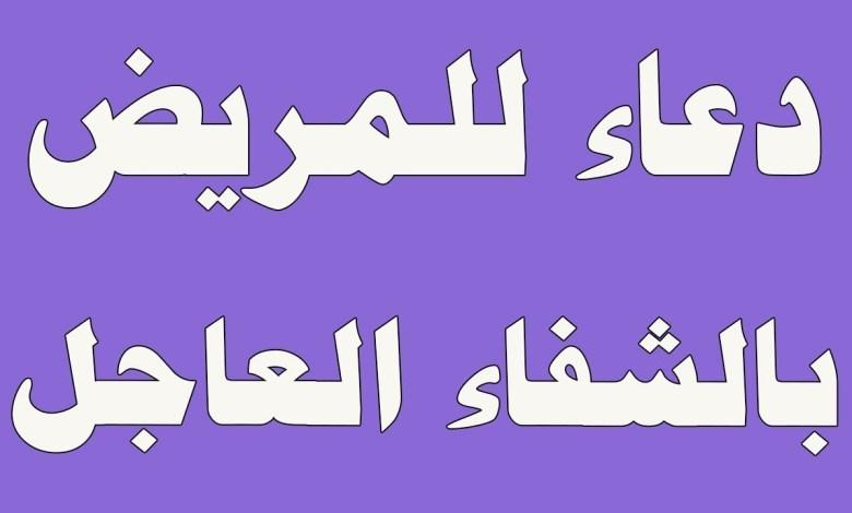 Photo of دعاء للمريض بالشفاء العاجل , دعاء لزوال الالم والشفاء