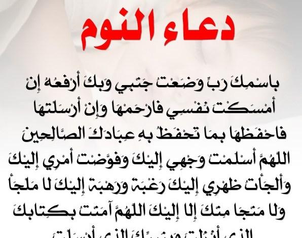 Photo of دعاء النوم قصير , دعاء يقال عند النوم