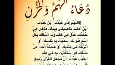 Photo of دعاء المهموم , اجمل أدعية لتفريج الهم