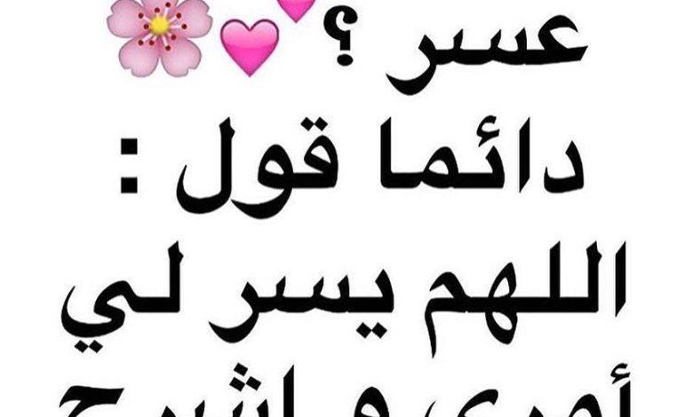 Photo of دعاء تعجيل الزواج , افضل ادعية لتيسير الزواج
