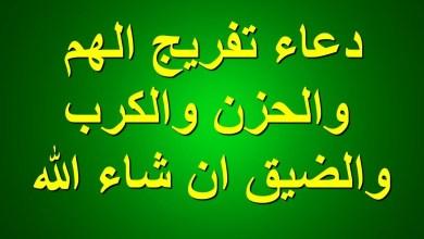 Photo of دعاء القلق , افضل دعاء لطرد القلق وجلب الطمانينه