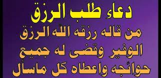 Photo of دعاء لجلب الرزق , أدعية الرزق والبركة