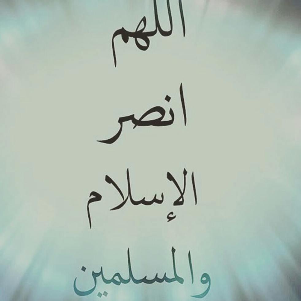 دعاء للمسلمين و المؤمنين .