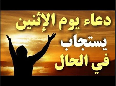 Photo of دعاء يوم الاثنين , اروع الادعيةالمستجابة لليوم الاثنين
