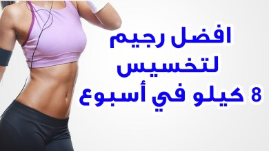 Photo of 8 حمية مجربة لإنقاص الوزن