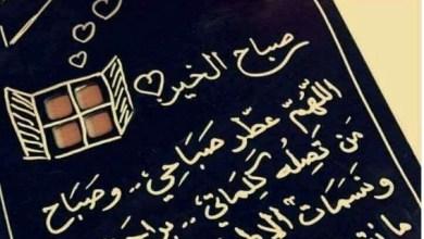 Photo of رسالة صباح الخير , رسائل صباحيه رائعه