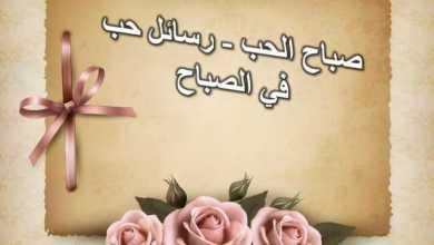 Photo of رسالة حب صباحية , اروع كلام للحبيب في الصباح