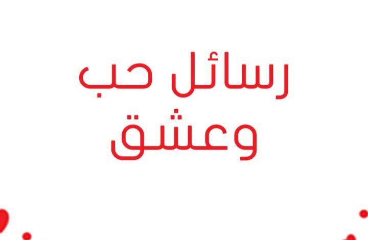 Photo of رسائل حب وعشق , أجمل صور رسائل رومنسية