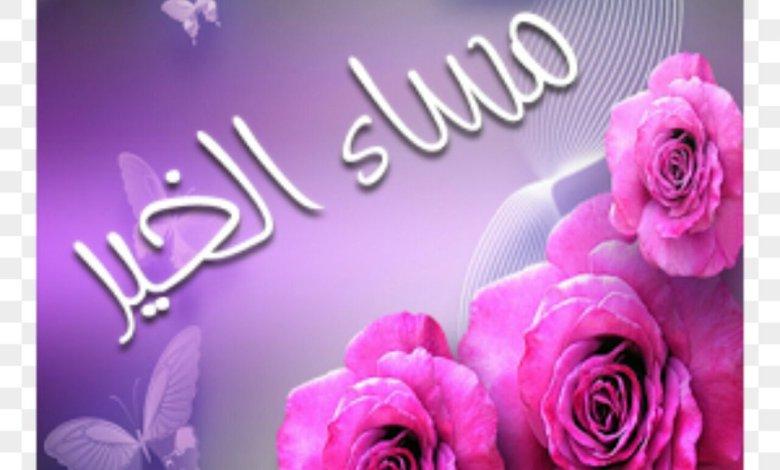 Photo of مساء الخير مسجات , ارق رسائل مساء الخير