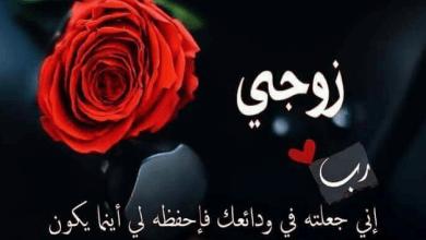 Photo of أروع كلمات حب للزوج , صور حب للازواج