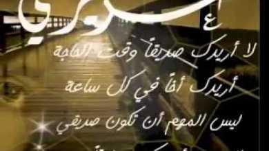 Photo of شعر عن الصداقة الحقيقية قصير , بالصور أحلى الاشعار عن الصداقه