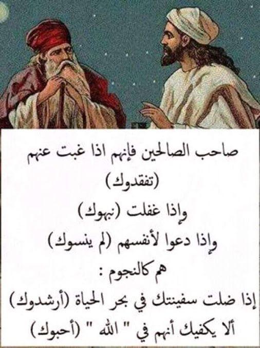 شعر عن الصداقة الحقيقية قصير بالصور أحلى الاشعار عن الصداقه مجلة رجيم