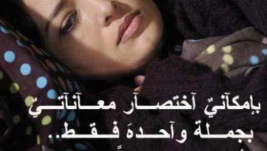 Photo of صور مكتوب عليها كلام حزين , اجمل الصور عليها كلام الحزن