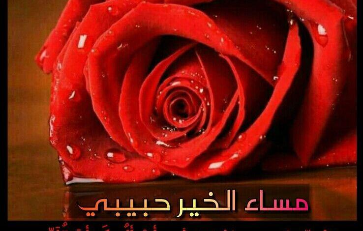Photo of مساء الخير حبيبتي , صور مساء الخير رومانسية للحبيب