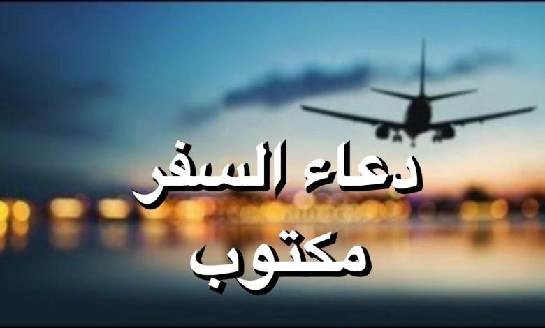 Photo of صور دعاء السفر , افضل صور دعاء تبعث على الطمانينة للمسافر