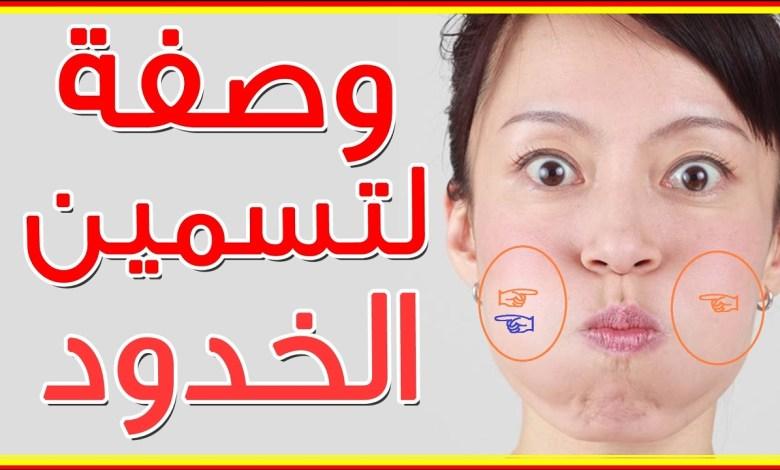 Photo of خلطات لتسمين الوجه مجربه