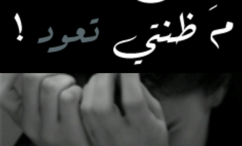 Photo of رسائل عتاب وحب , رسائل مؤثرة جداً للزوج والحبيب