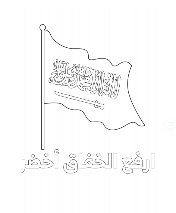 شعار المملكة العربية السعودية كرتوني تلوين Kaiza Today