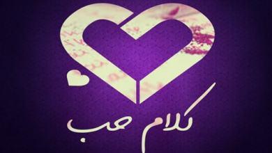 Photo of كلام حب قوي , اجمل كلام وصور عن الحب