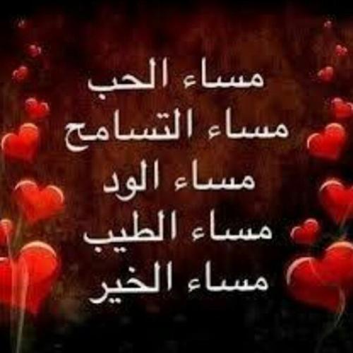 مساء الحب والخير