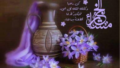 Photo of مساء الخير , مساء الورد للناس الطيبة