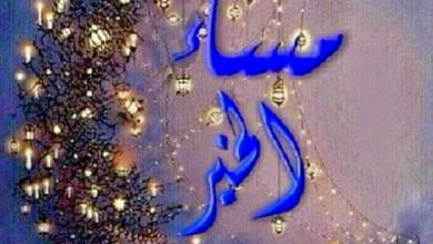 Photo of رسائل مساء الخير حبيبي , أجمل رسائل حب مسائية