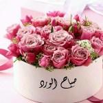 صباح العسل وصباح الورد