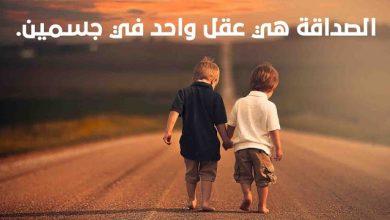 Photo of شعر عن الصداقه , اروع الصور عن الصداقة