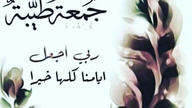 Photo of صور اذكار الجمعة , أجمل صور اذكار يوم الجمعة المبارك
