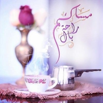 Photo of صور مساء الخير تويتر , أجمل عبارات المساء الرائعة