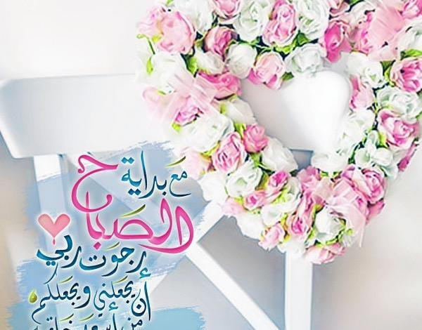 Photo of اجمل صور صباح الخير , صباح الخير يا عالم