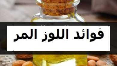 Photo of 6 فوائد اللوز المر