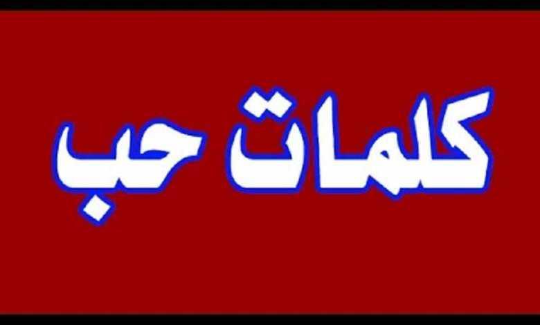 Photo of كلام حب للحبيبة , عبارات غرام وعشق للحبيبة