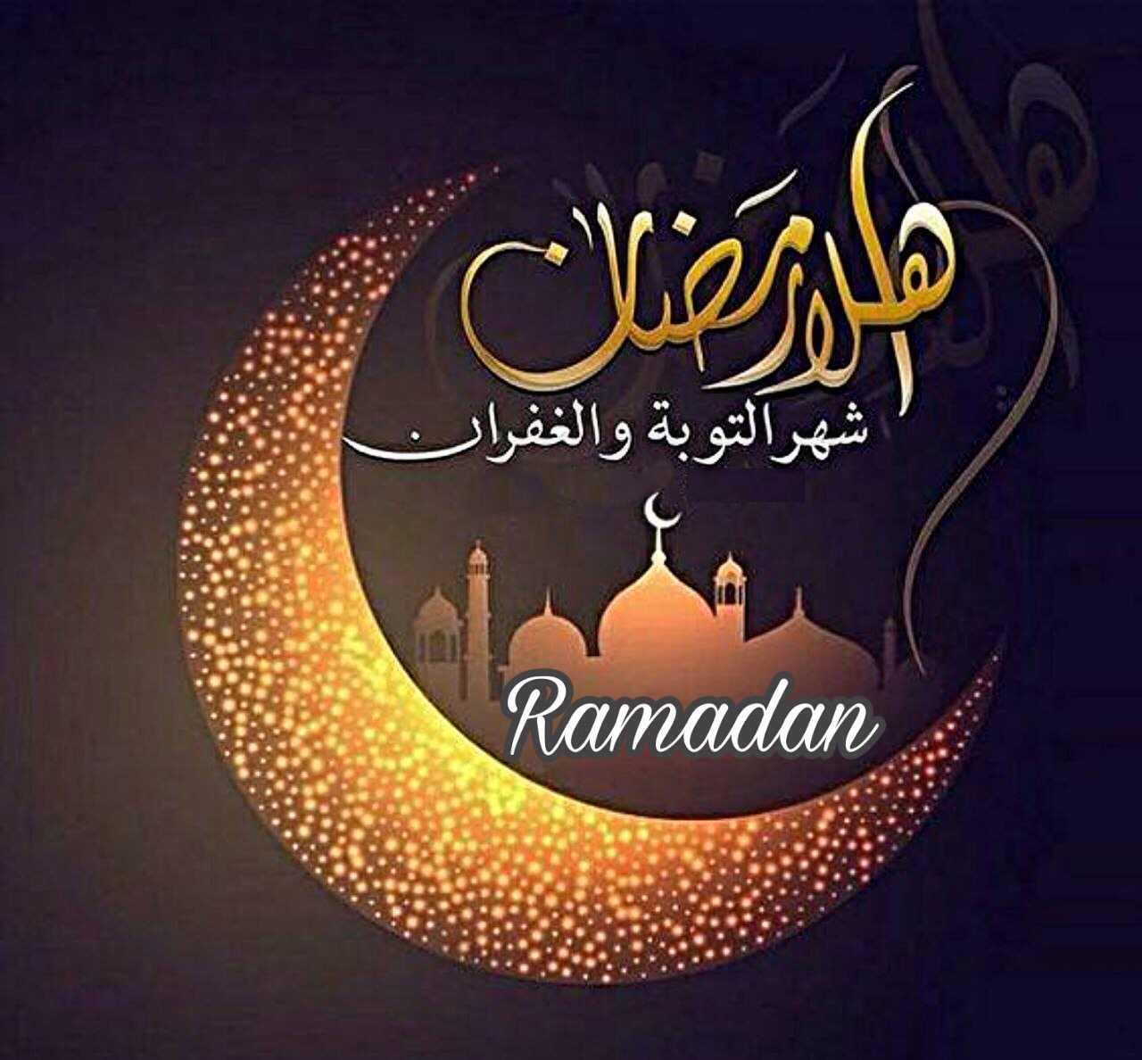 اهلا رمضان شهر التوبة والغفران