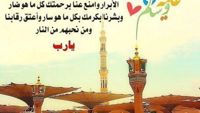 Photo of أجمل دعاء ليلة الجمعة , دعاء ليلة الجمعة المستجاب