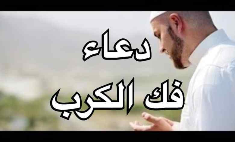 Photo of صور أجمل أدعية للهم والحزن وفك الكرب