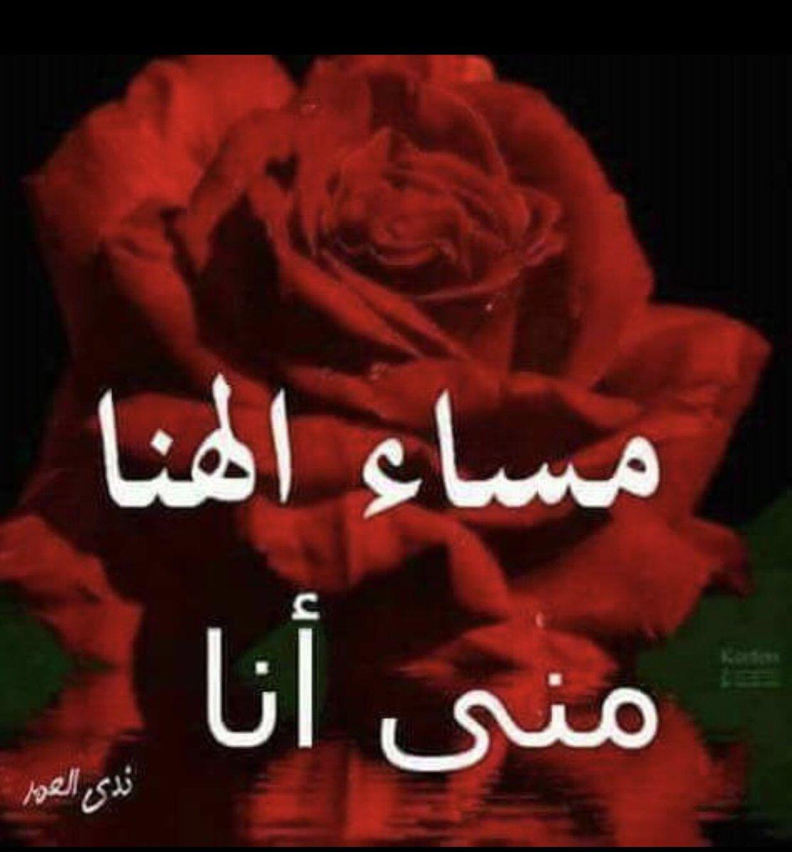 أجمل صور مساء الخير حبيبي مجلة رجيم