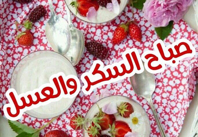 Photo of صباح العسل , احلى صور صباح مسكر