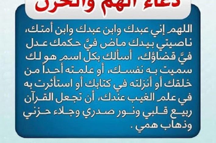 Photo of دعاء تفريج الهم والحزن , ادعية فك الكرب والحزن